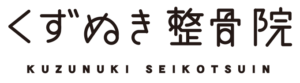 栃木県佐野市の整体【くずぬき整体院】